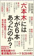 「六本木」には木が6本あったのか? 素朴な疑問でたどる東京地名ミステリー 朝日新書