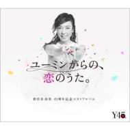 ユーミンからの、恋のうた。 【初回限定盤B】(3CD+DVD+ブックレット)
