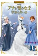 アナと雪の女王 家族の思い出 角川アニメまんが