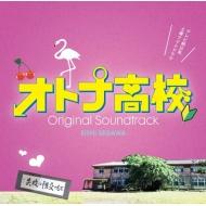 Tv Asahi Kei Doyou Night Drama[otona Koukou]original Soundtrack