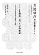 イスラーム神学における信の構造 イーマーンとイスラームの意味論的分析 井筒俊彦英文著作翻訳コレクション