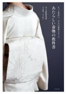 あたらしい着物の教科書 もっと身近に、大人の和装スタイル