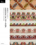 東欧刺繍のモチーフ&パターン クロスステッチ フォークロア 東欧刺繍のモチーフ&パターン DMC ANTIQUE COLLECTION