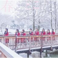 春はどこから来るのか 【Type-A】(+DVD)