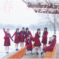 春はどこから来るのか 【Type-B】(+DVD)