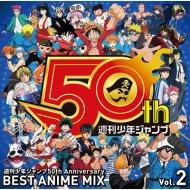 週刊少年ジャンプ50th Anniversary BEST ANIME MIX vol.2