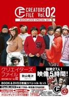 クリエイターズ・ファイル Vol.02 -BOOK & DVD2枚組スペシャル・セット-