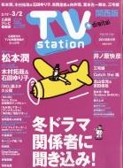 TV station (テレビステーション)関西版 2018年 2月 17日号