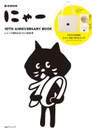 にゃー 10TH ANNIVERSARY BOOK e-MOOK