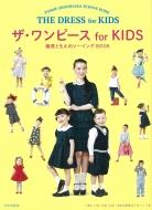 ワンピース for KIDS 篠原ともえのソーイングBOOK