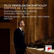 交響曲第2番『賛歌』 アントネッロ・マナコルダ&カンマーアカデミー・ポツダム、NDR合唱団、他