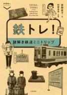 鉄トレ!謎解き鉄道ミニトリップ 散歩の達人POCKET
