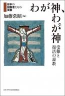 わが神、わが神 受難と復活の説教 日本の説教者たちの言葉