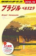 ブラジル・ベネズエラ 2018〜2019年版 地球の歩き方