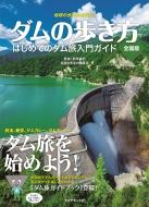 地球の歩き方JAPAN ダムの歩き方 全国版 はじめてのダム旅入門ガイド