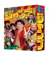 オー・マイ・ジャンプ! 〜少年ジャンプが地球を救う〜Blu-ray BOX(5枚組)