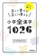 正しく書ける正しく使える小学全漢字1026
