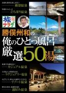 旅サラダ 勝俣州和の俺のひとっ風呂 厳選50湯