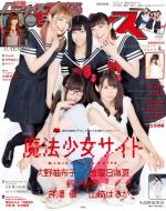 声優パラダイスR Vol.23 AKITA DXシリーズ