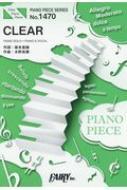 ピアノピース1470 CLEAR by 坂本真綾(ピアノソロ・ピアノ & ヴォーカル)TVアニメ「カードキャプターさくら クリアカード編」オープニングテーマ