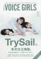 B.L.T.VOICE GIRLS Vol.33 TOKYO NEWS MOOK