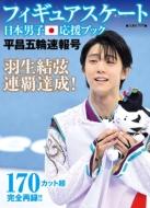 フィギュアスケート日本男子応援ブック DIA Collection