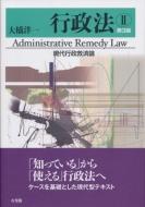 行政法 2 現代行政救済論
