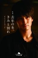 映画 去年の冬、きみと別れ ビジュアルブック (幻冬舎文庫)