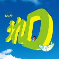 うれD 【初回限定盤A】(CD+DVD+GOODS)