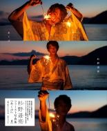杉野遥亮 ファースト 写真集 『あくび』