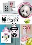 紙パンダ! 切り紙で楽しむかわいいカードと雑貨