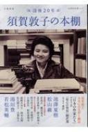 須賀敦子の本棚 文藝別冊 KAWADE夢ムック