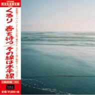 春を待つ / その線は水平線 (7インチシングルレコード)