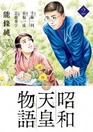昭和天皇物語 2 ビッグコミックス
