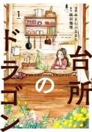 台所のドラゴン 1 Mfコミックス ジーンピクシブシリーズ