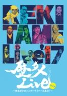 「歴タメLive〜歴史好きのエンターテイナー大集合!〜第2弾」豪華版【数量限定】