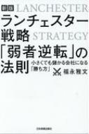 ランチェスター戦略「弱者逆転」の法則 小さくても儲かる会社になる「勝ち方」