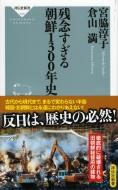 残念すぎる朝鮮1300年史 祥伝社新書
