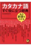 あの新語もわかる カタカナ語すぐ役に立つ辞典 KAWADE夢文庫