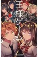 王様ゲーム 再生9.19 2 双葉社ジュニア文庫