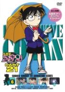 名探偵コナン PART 21 Volume6 スペシャルプライス盤