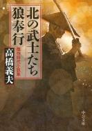 北の武士たち・狼奉行 傑作時代小説集 中公文庫