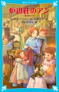 炉辺荘のアン 赤毛のアン 6 講談社青い鳥文庫
