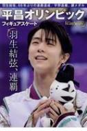フィギュアスケート 平昌オリンピック総特集