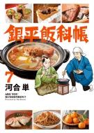 銀平飯科帳 7 ビッグコミックスペリオール