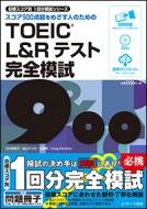 TOEIC(R)L&Rテスト完全模試900
