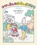 グドーさんのおさんぽびより 福音館創作童話シリーズ