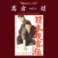 東映傑作シリーズ 高倉健VOL.4 「日本侠客伝」
