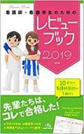 看護師・看護学生のためのレビューブック2019