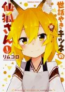 世話やきキツネの仙狐さん 1 カドカワコミックスaエース